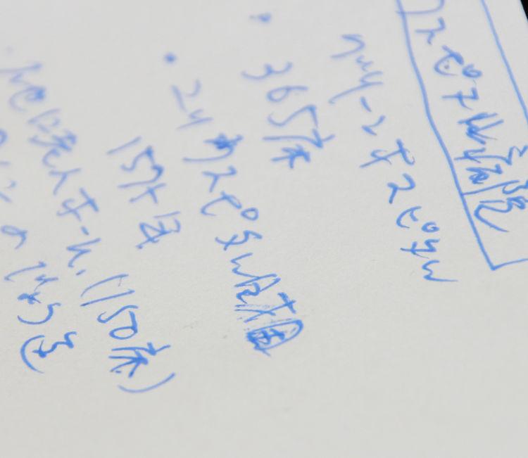 Japanische_Schriftzeichen